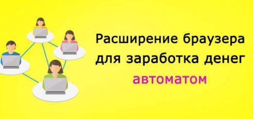 rasshireniia_brauzera_dlya_zarabotka_deneg_avtomatom