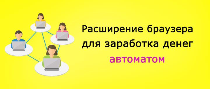Расширения браузера для заработка денег автоматом
