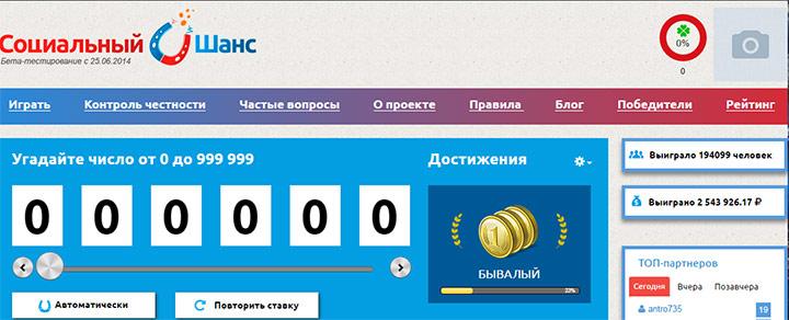 Бесплатная лотерея №1 - socialchance
