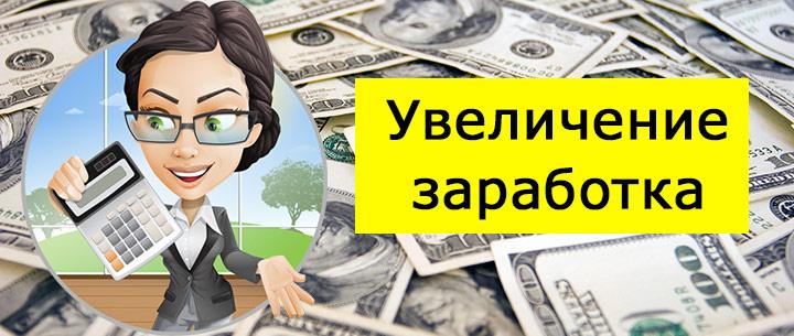 заработок в интернете за один день без вложений