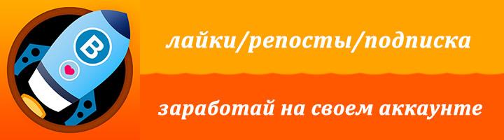 Выполнение заданий Вконтакте