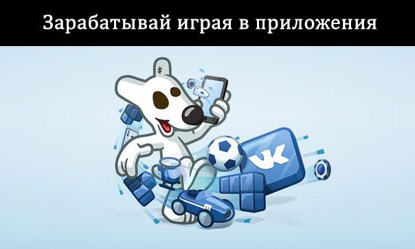 Как заработать на играх Вконтакте
