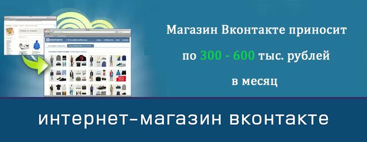заработок на интернет-магазине вконтакте