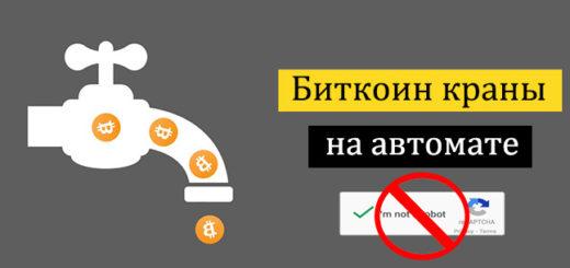 bitkoin-krany-na-avtomate-bez-kapchi