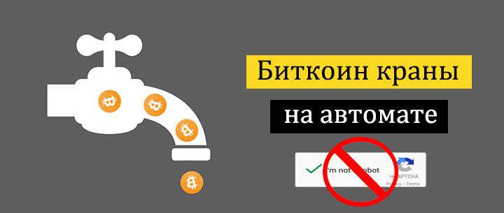 Биржа криптовалюты на русском-18