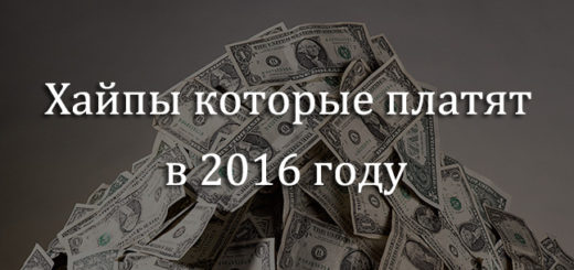 hajpy-kotorye-platyat-2016