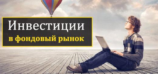 investicii-v-fondovyj-rynok