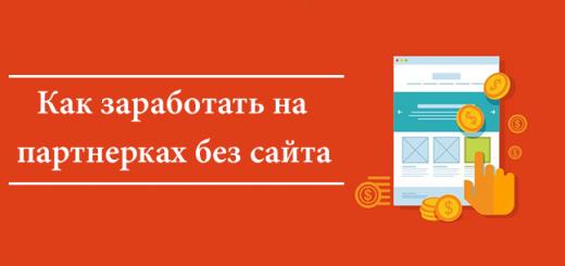 kak_zarabotat_na_partnerkah_bez_sayta