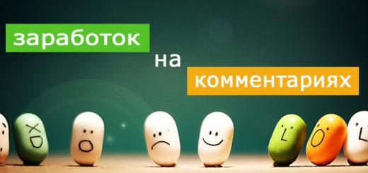 kak_zarabotat_v_internete_na_kommentariyah