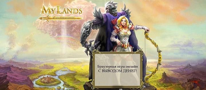mylands онлайн rpg на деньги