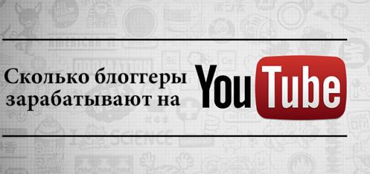 skolko-zarabatyvayut-na-youtube