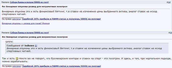 отзывы о бинарных опционах в интернете и форумах