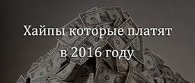 хайпы которые платят 2016