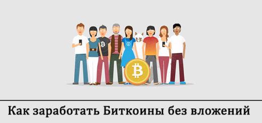 kak_zarabotat_bitcoiny_bez_vlozheniy