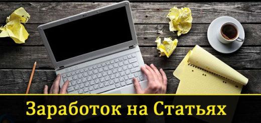 kak_zarabotat_na_statyah_v_internete