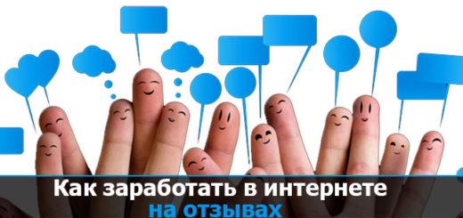 kak_zarabotat_v_internete_na_otzyvah
