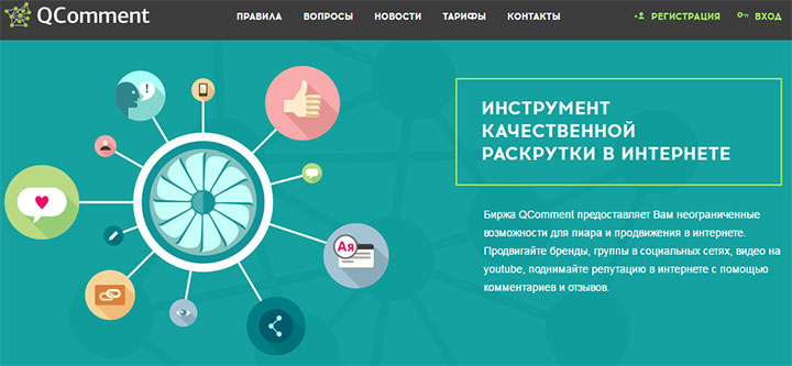 qcomment - сайт для заработка на отзывах