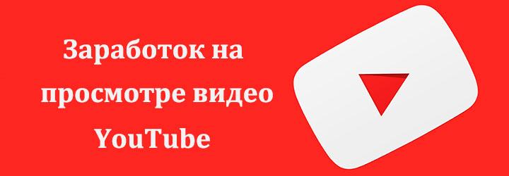 Просмотр коротких видео с рекламой