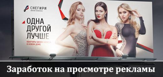 zarabotok_na_prosmotre_reklamy_v_internete