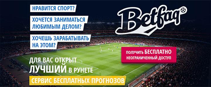 Сайт прогнозов на футбол для ставок [PUNIQRANDLINE-(au-dating-names.txt) 48
