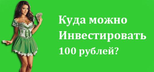 investicii_v_internete_ot_100_rublej