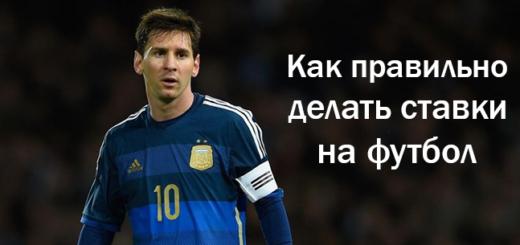 kak_pravilno_delat_stavki_na_footbol