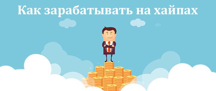 Как зарабатывать на хайпах - секреты успеха