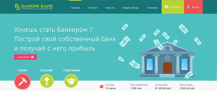 Banking Game - Обзор экономической игры