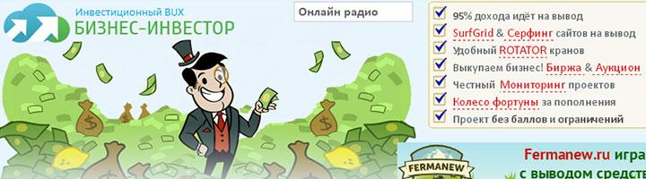 BizOnInvest - отличная экономическая игра для вложений