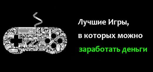 igry_v_kotoryh_mozhno_zarabotat_realnye_dengi