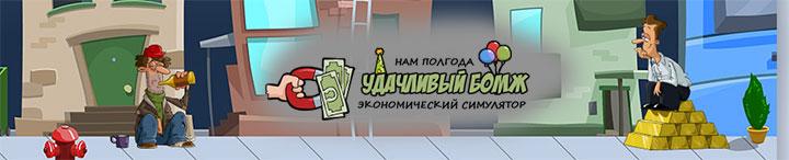 удачливый бомж - симулятор для заработка денег