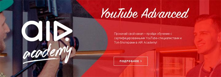 air - лучшая партнерская программа для YouTube канала