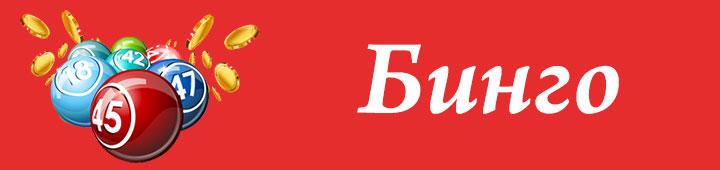 Бинго всероссийская лотерея с большими выигрышами