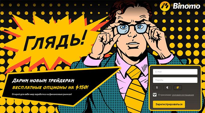 BinPartner - самая прибыльная партнерская программа на бинарных опционах
