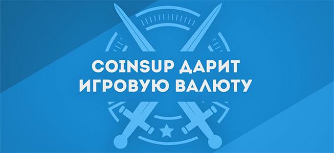 coinsup - сайт для заработка игровой валюты