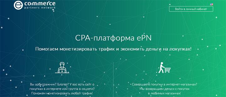 epn - лучшая партнерка по заработку на AliExpress