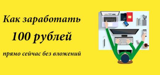 kak_zarabotat_100_rublej_pryamo_sejchas