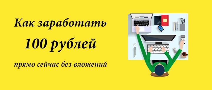 Как заработать 100 рублей прямо сейчас без вложений
