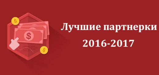 luchshie_partnerskie_programmy_2016_2017