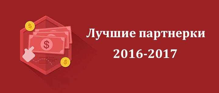 Лучшие партнерские программы 2016-2017