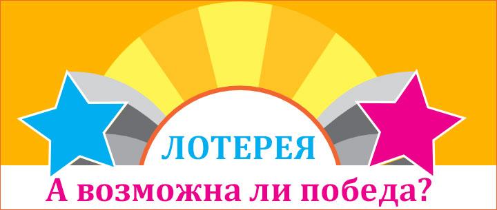 Можно ли выиграть в лотерею в России