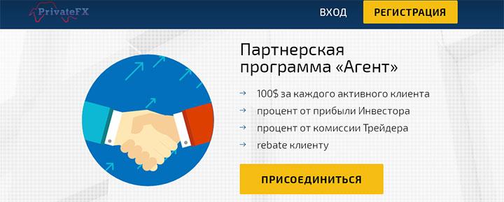PrivateFX - самая прибыльная партнерка для Форекс