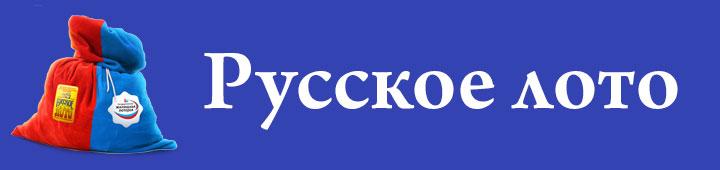 Русское лото - одна из крупнейших лотерей в россии