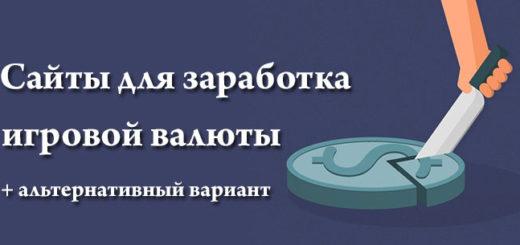 sajti_dlya_zarabotka_igrovojj_valyuty