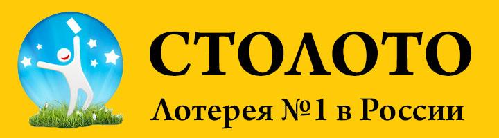 stoloto - лотерея с самым крупным выигрышем в россии