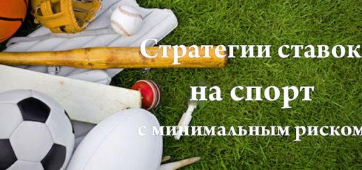 strategii_stavok_na_sport_s_minimalnym_riskom