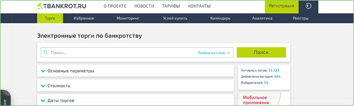 tbankrot - площадка для поиска аукционов по банкротству