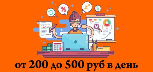 kak_zarabotat_dengi_v_internete_ot_200_do_500_rubley_v_den