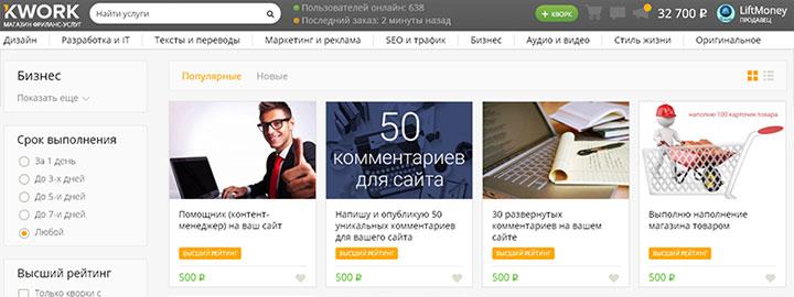 kwork - пример заданий на бирже услуг