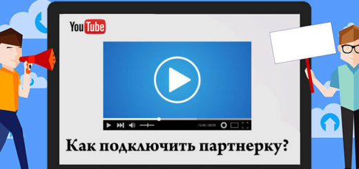 partnerki_dlya_youtube_ot_0_10_podpischikov